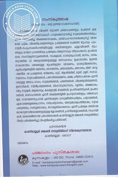 back image of സുബ്രമണ്യപൂജ