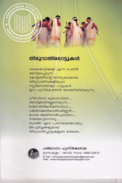 back image of തിരുവാതിരപ്പാട്ടുകള്
