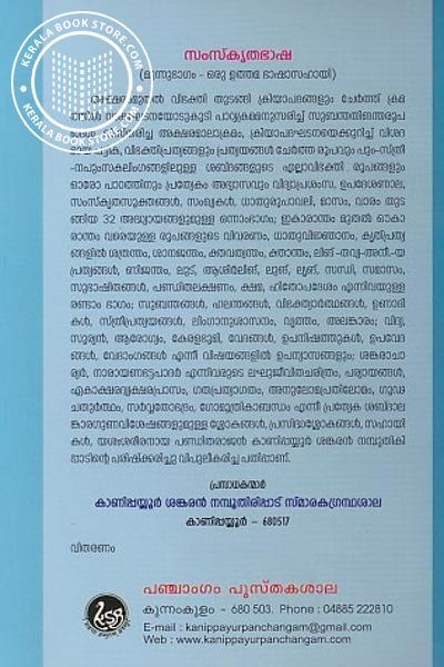 back image of ഉമാമഹേശ്വരപൂജ