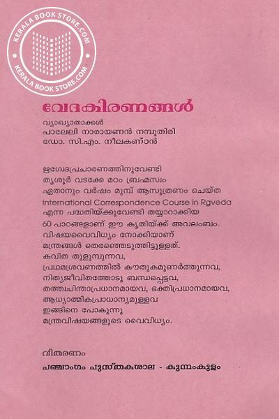 back image of വേദകിരങ്ങള് ഋഗ്വേദപാഠങ്ങള്