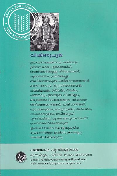 back image of വിഷ്ണു പൂജ