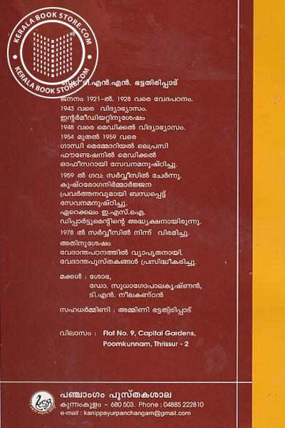 back image of വിവേക ചൂഡാമണി