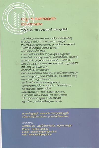 back image of വ്യാകരണമെന്ന വേദാംഗം