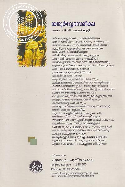 back image of യജൂര്വ്വേദ സമീക്ഷ ഗ്രന്ഥശാലാ പരമ്പര - 4
