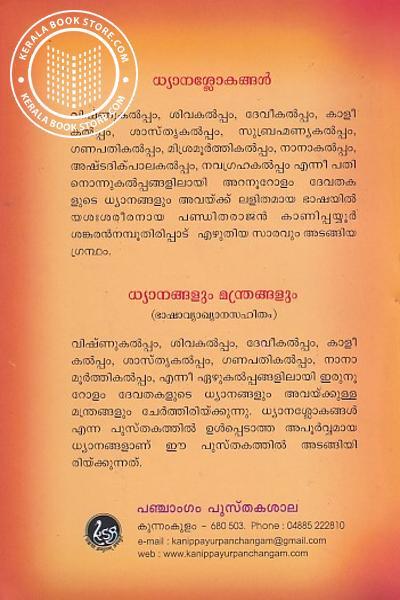 back image of യന്ത്രവിധികള്