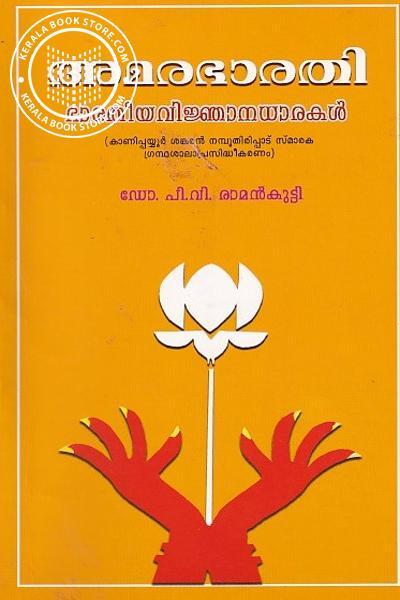 Image of Book അമരഭാരതി ഭാരതീയവിജ്ഞാനധാരകള്