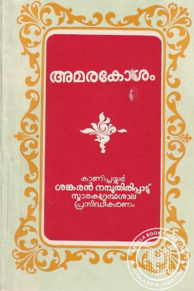 Cover Image of Book അമരകോശം
