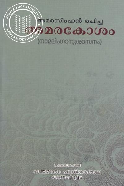 Image of Book അമരസിംഹന് രചിച്ച അമരകോശം