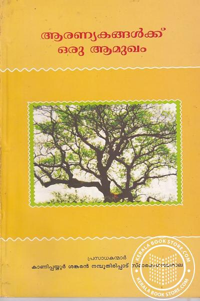 Cover Image of Book ആരണ്യകങ്ങള്ക്ക് ഒരു ആമുഖം - ഗ്രന്ഥശാലാ പരമ്പര - 8