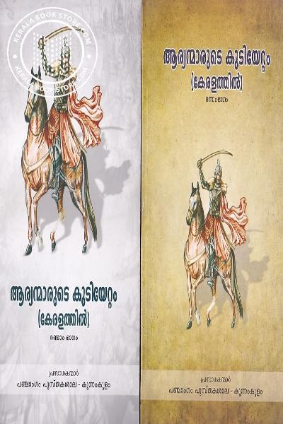 Cover Image of Book അര്യന്മാരുടെ കുടിയേറ്റം കേരളത്തില് ഭാഗം 1 2 3 4