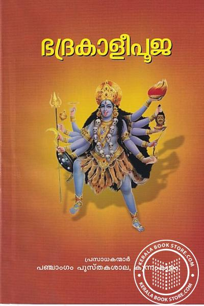 Cover Image of Book ഭഭ്രകാളീപൂജ