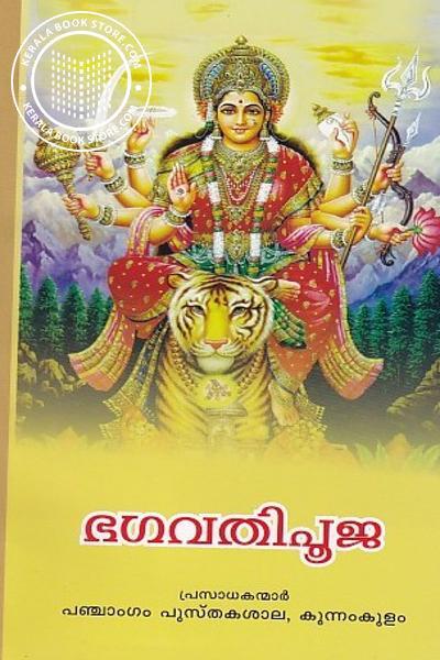 Cover Image of Book ഭഗവതിപൂജ