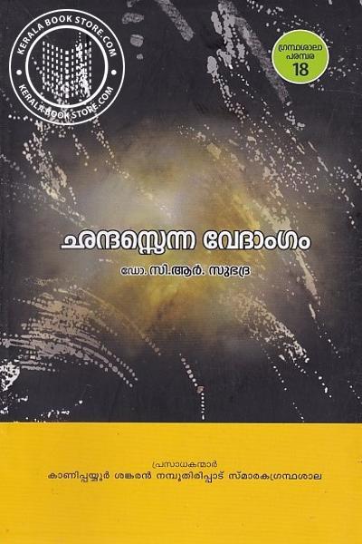 Image of Book ഛന്ദസ്സെന്ന വേദാംഗം