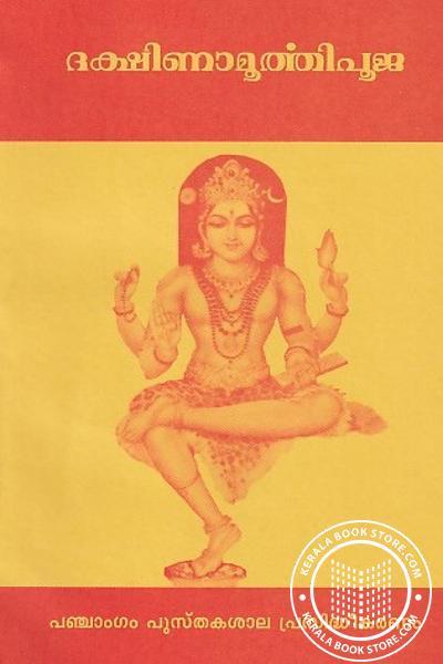 Cover Image of Book ദക്ഷിണാമൂര്ത്തി പൂജ