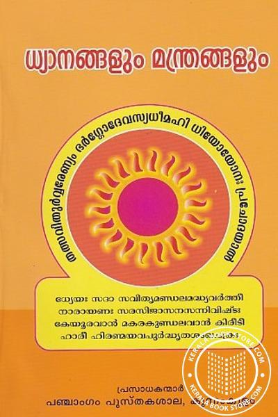 Cover Image of Book ധ്യാനങ്ങളും മന്ത്രങ്ങളും