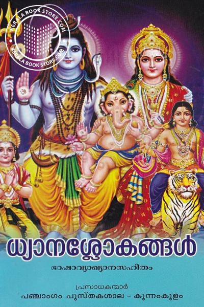 Cover Image of Book ധ്യാനശ്ലോകങ്ങള്‍