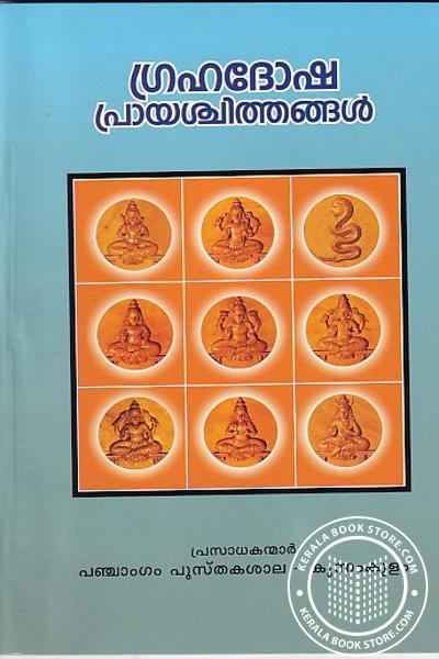 Cover Image of Book ഗ്രഹദോഷ പ്രായശ്ചിത്തങ്ങള്