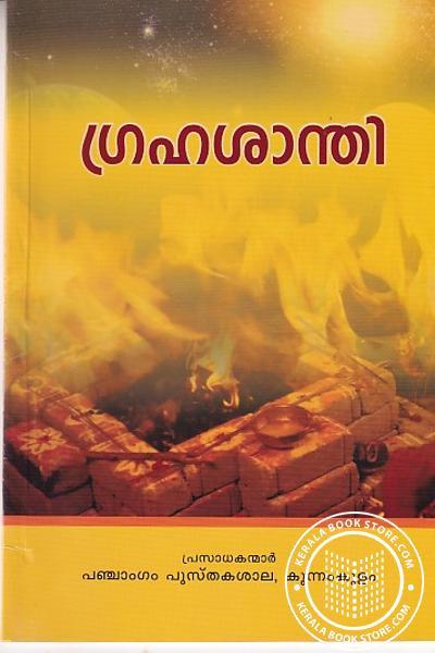Cover Image of Book ഗ്രഹശാന്തി