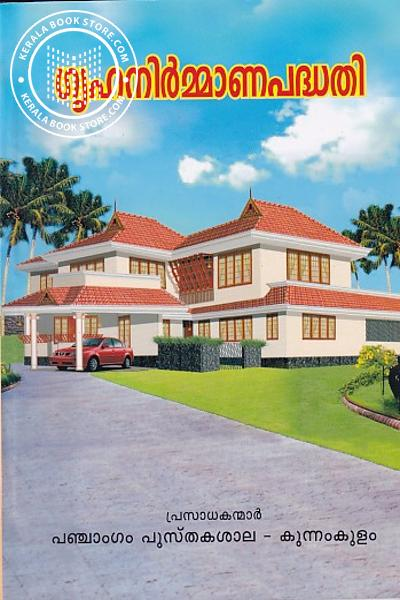 Cover Image of Book ഗൃഹനിര്മ്മാണപദ്ധതി