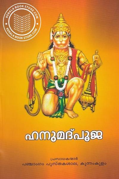 Image of Book ഹനുമദ്പൂജ