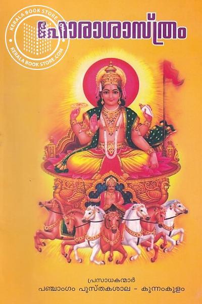 Image of Book ഹോരാശാസ്ത്രം