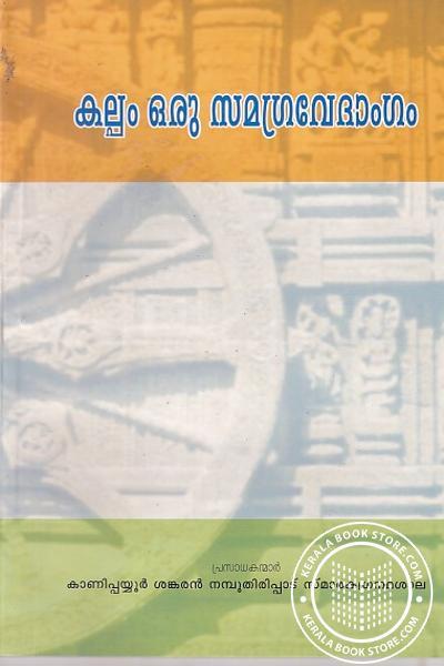 Cover Image of Book കല്പം ഒരു സമഗ്രവേദാംഗം ഗ്രന്ഥശാലാ പരമ്പര - 7