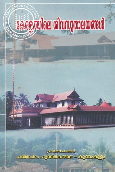 Cover Image of Book കേരളത്തിന്റെ ശിവസുതാലയങ്ങള്