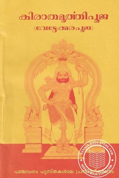 Cover Image of Book കിരാതമൂര്ത്തിപൂജ - വേട്ടക്കര പൂജ