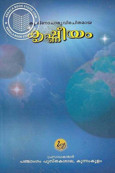 Image of Book കൃഷ്ണീയം
