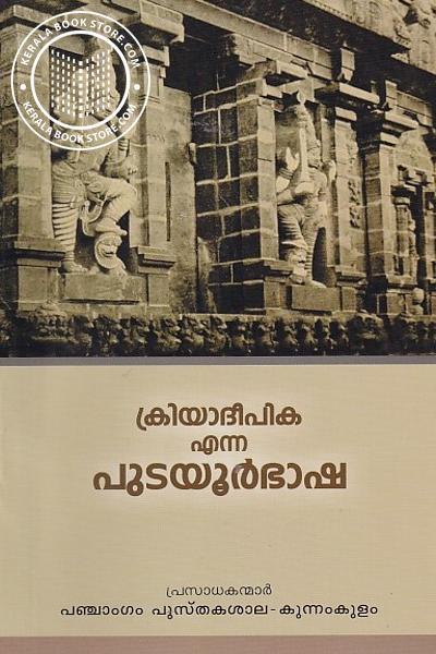 Cover Image of Book കിയാദീപിക എന്ന പുടയൂര്ഭാഷ
