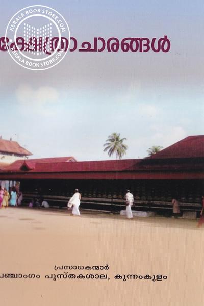 Cover Image of Book ക്ഷേത്രാചാരങ്ങള്