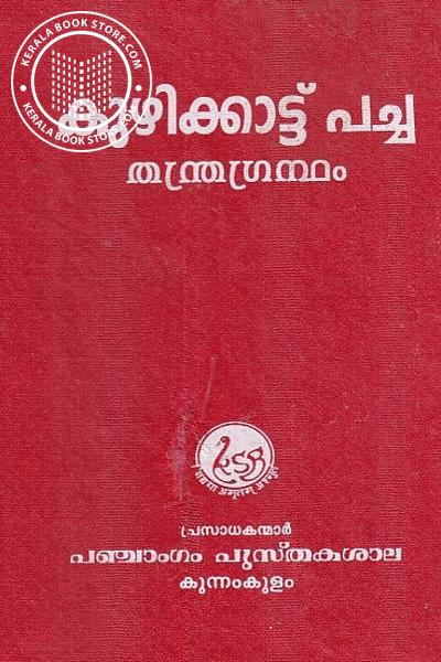 Image of Book കുഴിക്കാട്ട് പച്ച തന്ത്രഗ്രന്ഥം
