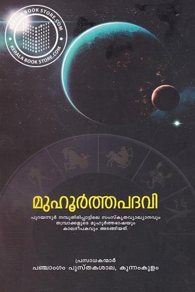Cover Image of Book മുഹൂര്ത്തപദവി