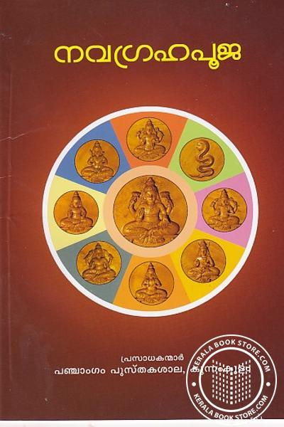 Image of Book നവഗ്രഹപൂജ