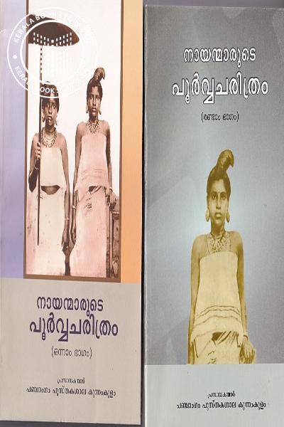 Cover Image of Book നായന്മാരുടെപൂര്വ്വ ചരിത്രം ഭാഗം - 1 2