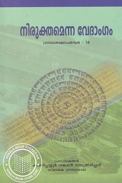 Cover Image of Book നിരുക്തമെന്ന വേദാംഗം - ഗ്രന്ഥശാലാ പരമ്പര - 16