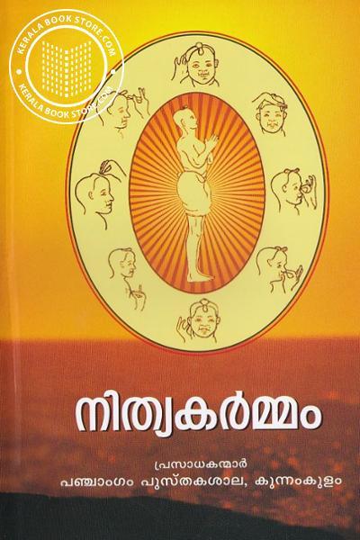 Cover Image of Book നിത്യകര്മ്മം