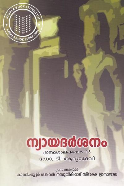 Cover Image of Book ന്യായ ദര്ശനം - ഗ്രന്ഥശാലാ പരമ്പര - 13