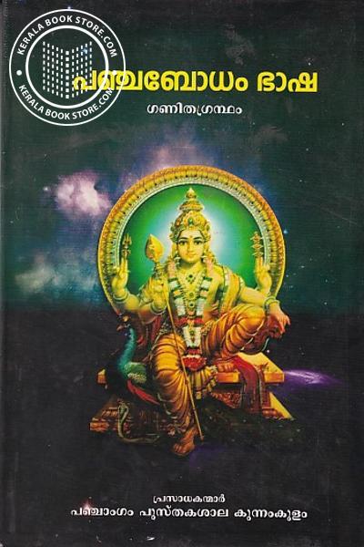 Cover Image of Book പഞ്ചബോധം ഭാഷ ഗണിതഗ്രന്ഥം