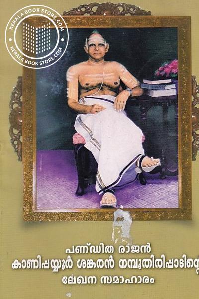 Cover Image of Book പണ്ഡിത രാജന് കാണിപ്പയ്യൂര് ശങ്കരന് നമ്പൂതിരിപ്പാടിന്റെ ലേഖന സമാഹാരം