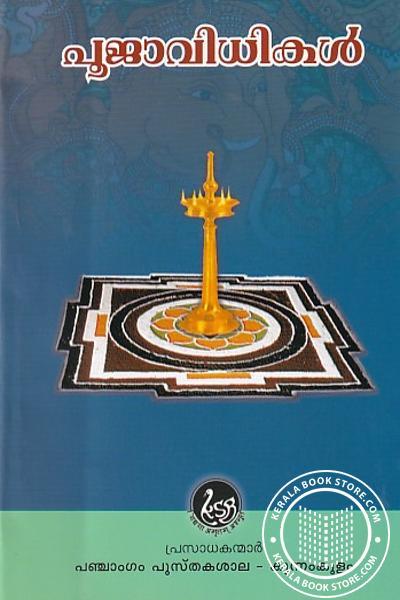 Cover Image of Book പൂജാവിധികള്