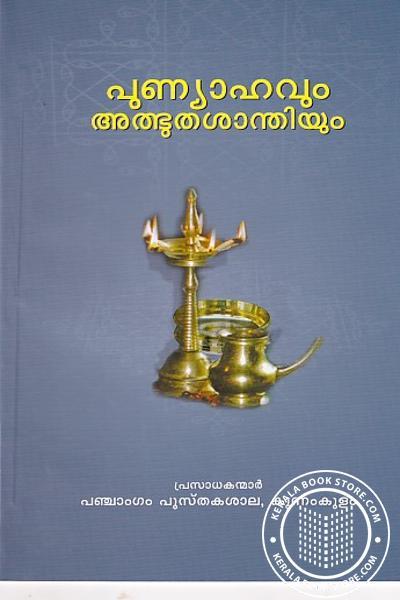 Cover Image of Book പുണ്യാഹവും അത്ഭുത ശാന്തിയും