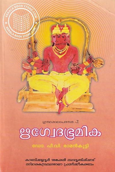 Image of Book ഋഗ്വേദഭൂമിക