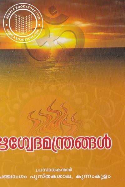 Cover Image of Book ഋഗ്വേദമന്ത്രങ്ങള്