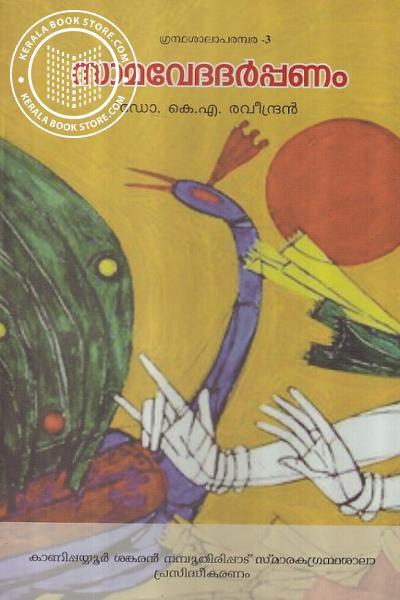 Image of Book സാമവേദദര്പ്പണം