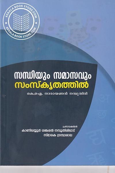 Cover Image of Book സന്ധിയും സമാസവും സംസ്കൃതത്തില്