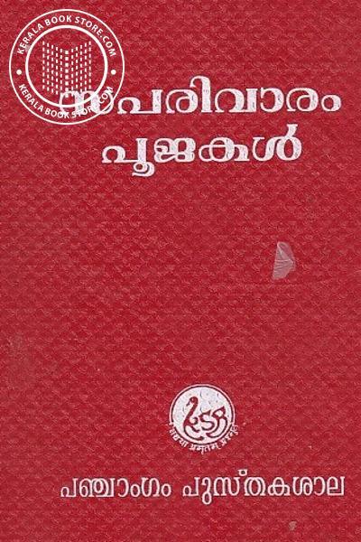 Cover Image of Book സപരിവാരം പൂജകള്