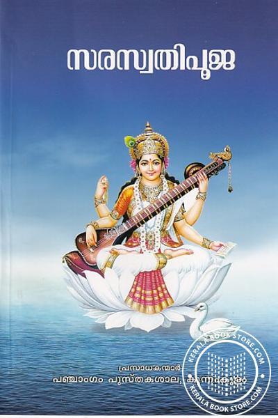 Cover Image of Book സരസ്വതിപൂജ