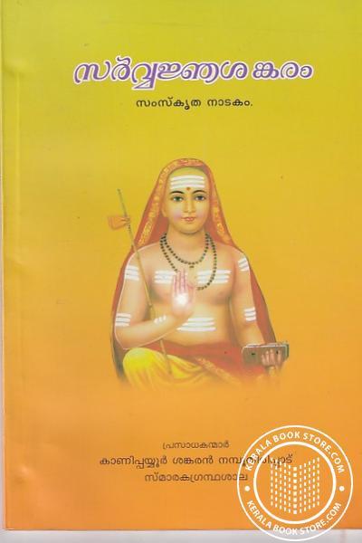 Cover Image of Book സര്വ്വജ്ഞശങ്കരം - നാടകം