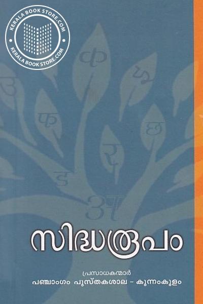Cover Image of Book സിദ്ധരൂപം